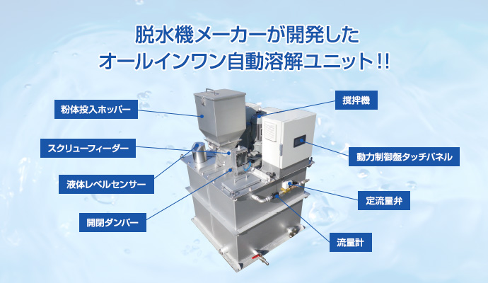 凝集剤自動溶解装置