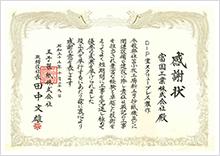 王子製紙株式会社から、苫小牧工場新設工事に伴い、感謝状を頂いた。