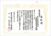 社団法人静岡県紙パルプ技術協会から、優秀設備賞をいただく。
