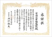 キリンビール株式会社岡山工場から、改造工事に伴い、感謝状を頂いた。