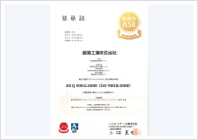 JIS Q9001:2000 品質マネジメントシステム取得(Q0133号)
