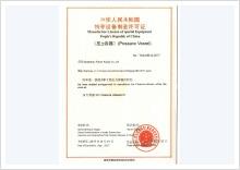 中国圧力容器製造工場の認定取得(R03690)