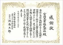 >三井造船株式会社向け、焼酎粕脱水設備の開発に伴い、感謝状をいただく。