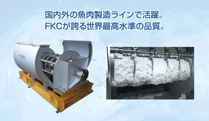 国内外の魚肉製造ラインで活躍。FKCが誇る世界最高水準の品質。