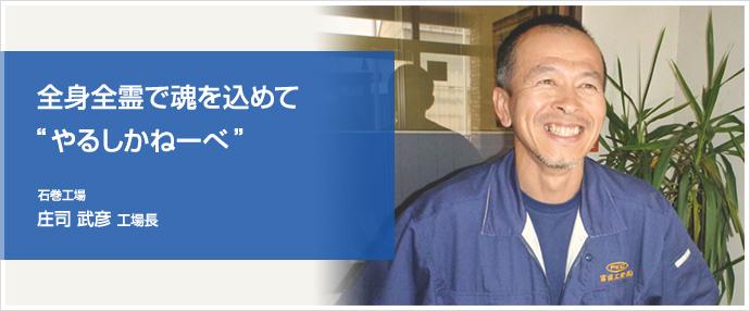 石巻工場 製造部 庄司 太郎 次長